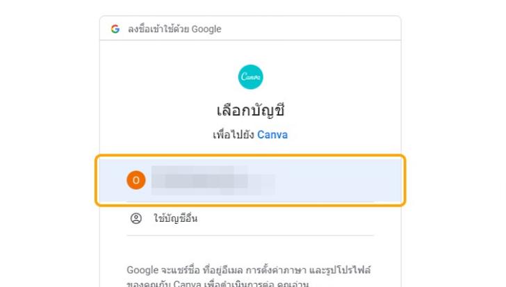 เลือก gmail ที่เช้าใช้งาน