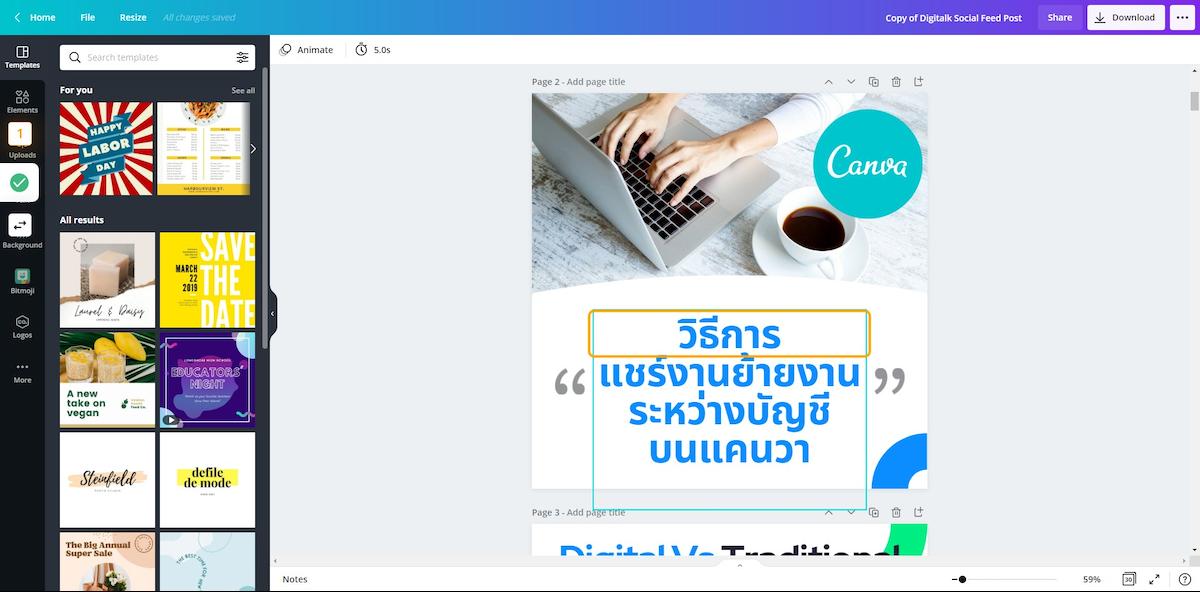 เข้างานที่เราเคยทำไว้ หรือสร้างใหม่ พิมพ์ข้อความภาษาไทย
