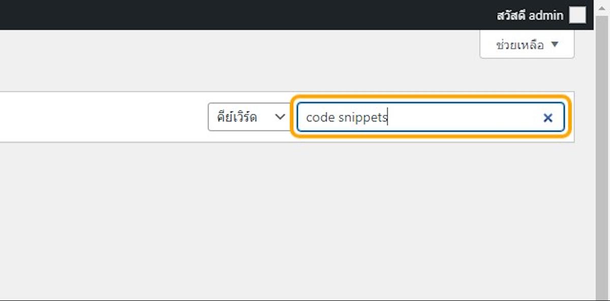 ค้นหาปลั๊กอินโดย:คีย์เวิร์ดผู้เขียนป้ายกำกับว่า code snippets